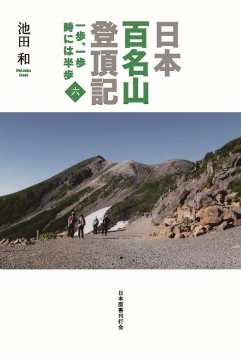 日本百名山登頂記(六) 一歩、一歩 時には半歩拡大写真