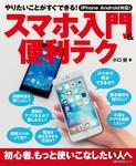 スマホ入門&便利テク-電子書籍