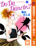Do Da Dancin'!【期間限定無料】 2-電子書籍