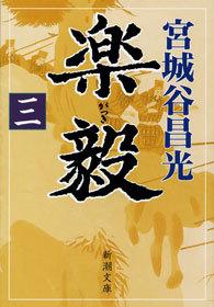 楽毅(三)