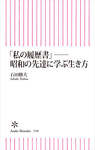 「私の履歴書」──昭和の先達に学ぶ生き方-電子書籍