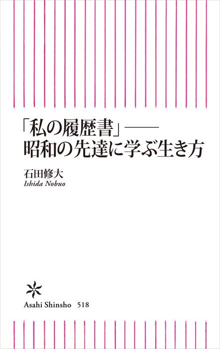 「私の履歴書」──昭和の先達に学ぶ生き方拡大写真