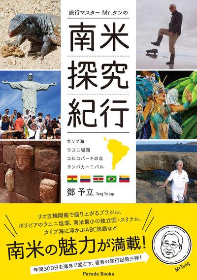 旅行マスターMr.タンの南米探究紀行~カリブ海 ウユニ塩湖 コルコバードの丘 サンバカーニバル~-電子書籍