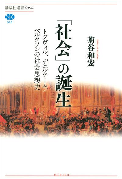 「社会」の誕生 トクヴィル、デュルケーム、ベルクソンの社会思想史-電子書籍