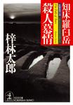 知床・羅臼岳 殺人慕情-電子書籍