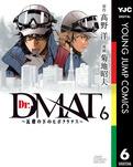 Dr.DMAT~瓦礫の下のヒポクラテス~ 6-電子書籍