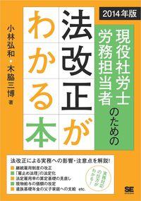 2014年版 現役社労士・労務担当者のための法改正がわかる本-電子書籍