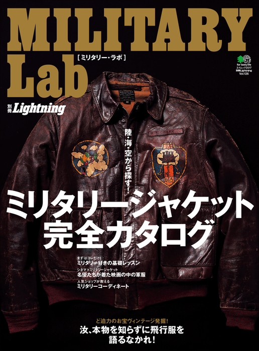 別冊Lightning Vol.126 MILITARY Lab ミリタリー・ラボ-電子書籍-拡大画像