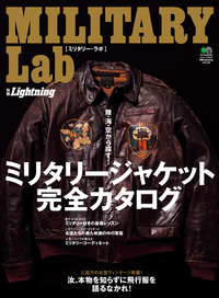 別冊Lightning Vol.126 MILITARY Lab ミリタリー・ラボ