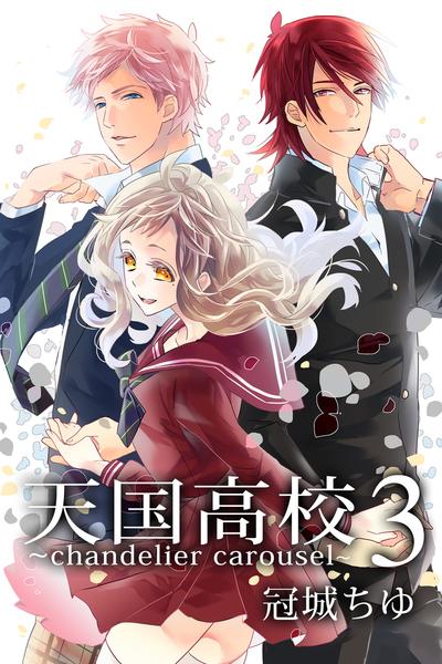 天国高校(3)-電子書籍