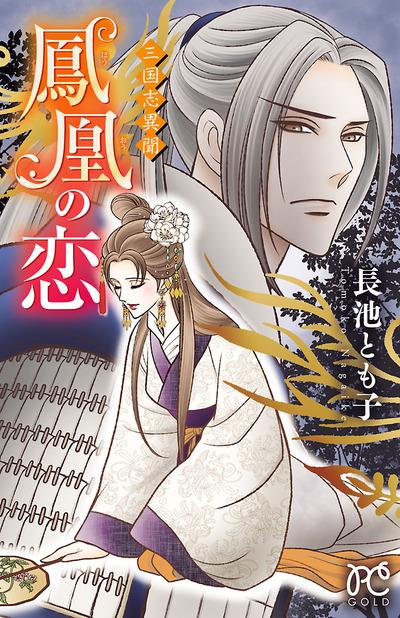 三国志異聞 鳳凰の恋-電子書籍