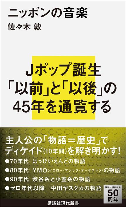 ニッポンの音楽拡大写真