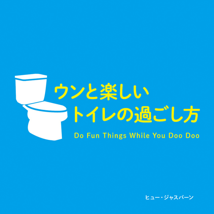 ウンと楽しいトイレの過ごし方拡大写真