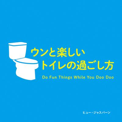 ウンと楽しいトイレの過ごし方-電子書籍