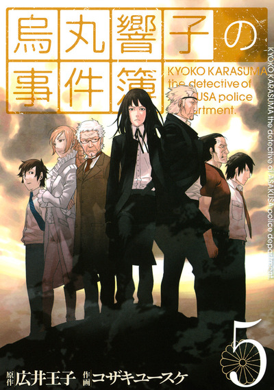 烏丸響子の事件簿 (5)-電子書籍
