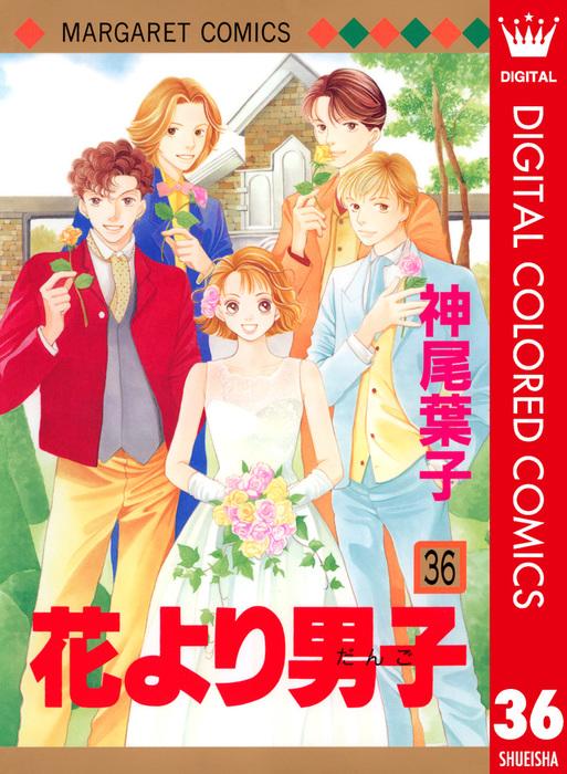 花より男子 カラー版 36拡大写真