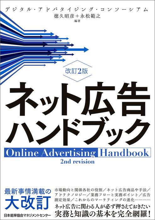 改訂2版 ネット広告ハンドブック拡大写真