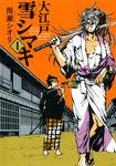 大江戸雪シマキ (1)-電子書籍
