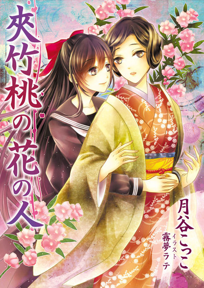 夾竹桃の花の人-電子書籍