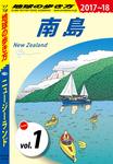 地球の歩き方 C10 ニュージーランド 2017-2018 【分冊】 1 南島-電子書籍