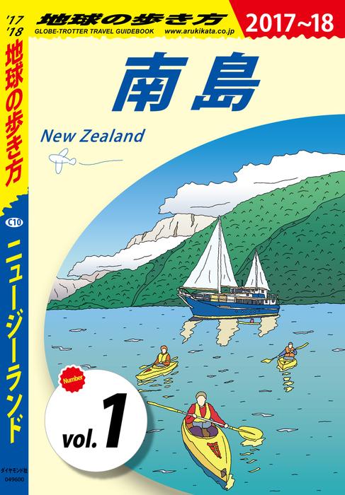 地球の歩き方 C10 ニュージーランド 2017-2018 【分冊】 1 南島拡大写真