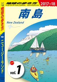 地球の歩き方 C10 ニュージーランド 2017-2018 【分冊】 1 南島