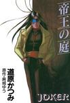 ジョーカー(1) 帝王の庭-電子書籍