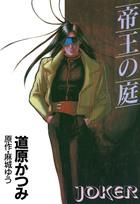 ジョーカー(ウィングス・コミックス)