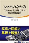 スマホのなかみ「iPhone 6」分解で学ぶ4Gの無線技術(日経BP Next ICT選書)-電子書籍