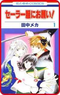 【プチララ】セーラー服にお願い! story04-電子書籍