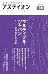 アステイオン83 【特集】マルティプル・ジャパン――多様化する「日本」-電子書籍