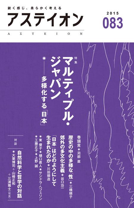 アステイオン83 【特集】マルティプル・ジャパン――多様化する「日本」-電子書籍-拡大画像