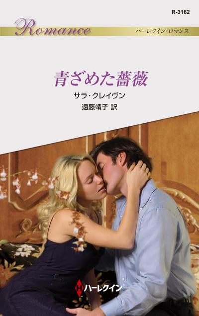 青ざめた薔薇-電子書籍