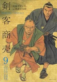 剣客商売(大島やすいち著)9巻