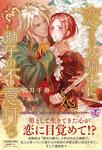 恋する女騎士に、獅子の不意打ち【SS付】【イラスト付】-電子書籍