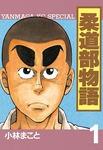 柔道部物語(1)-電子書籍