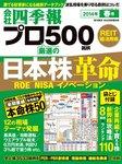 会社四季報プロ500 2014年春号-電子書籍
