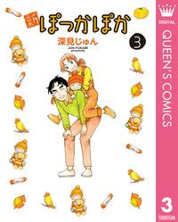 新ぽっかぽか 3-電子書籍