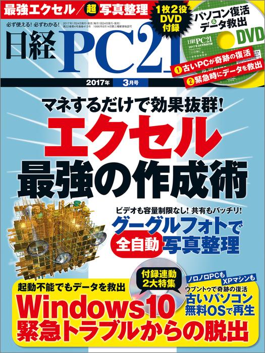 日経PC21 (ピーシーニジュウイチ) 2017年 3月号 [雑誌]-電子書籍-拡大画像