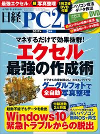 日経PC21 (ピーシーニジュウイチ) 2017年 3月号 [雑誌]