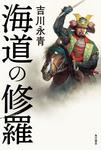 海道の修羅-電子書籍