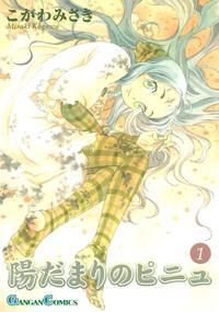 陽だまりのピニュ 1巻-電子書籍