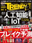 日経トレンディ 2017年 6月号 [雑誌]-電子書籍