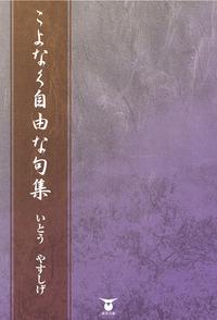 こよなく自由な句集-電子書籍
