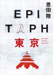 EPITAPH東京-電子書籍