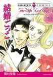 結婚ごっこ-電子書籍