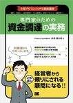士業プロフェッショナル養成講座 専門家のための資金調達の実務-電子書籍