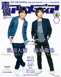 声優アニメディア2017年6月号