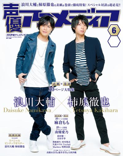声優アニメディア2017年6月号-電子書籍