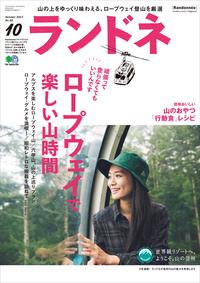 ランドネ 2017年10月号 No.92